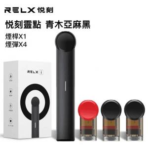 RELX悦刻灵点机器 第三代