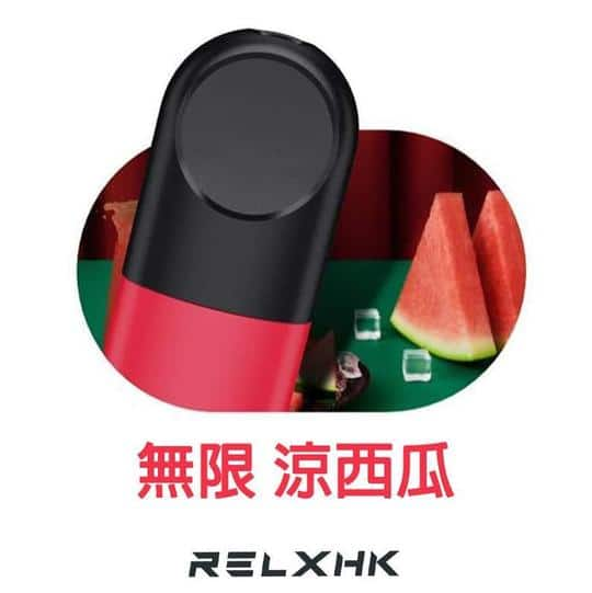 RELX悦刻无限烟弹 西瓜