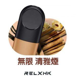 RELX悦刻无限烟弹 雅烟