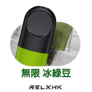 RELX悦刻无限烟弹 绿豆