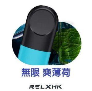 RELX悦刻无限烟弹 薄荷