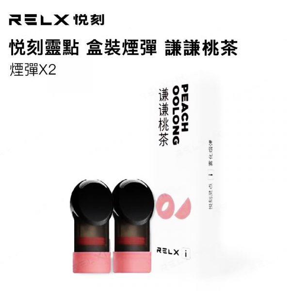 RELX悦刻灵点烟弹 谦谦桃茶